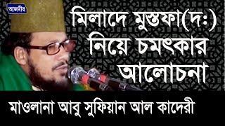 bangla waz mawlana  Abu Sufian Abedi Al Kaderi Sub Milade Mostafa