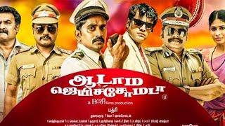 Latest Tamil Full Comedy Movie - Aadama Jaichomada   Karunakaran   Bobby Simha   Vijayalakshmi