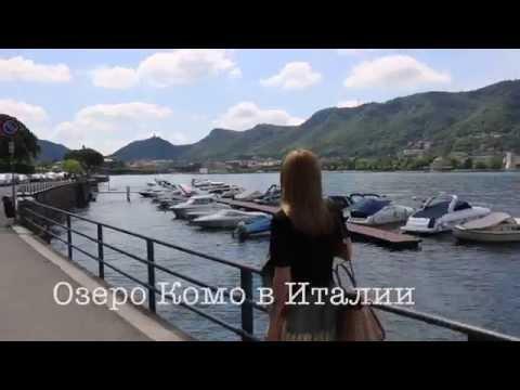 Озеро Комо в Италии I Como Lake I Vlog I Alexa Onik