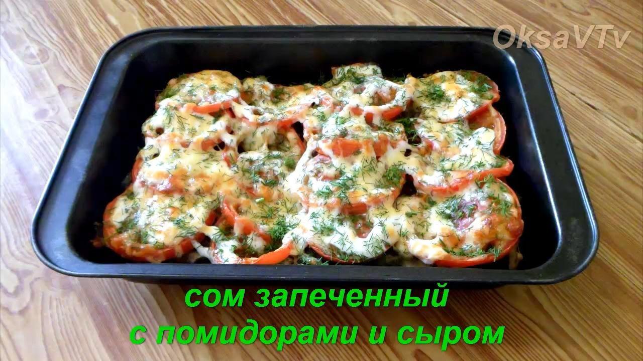 Сом в духовке с помидорами рецепты