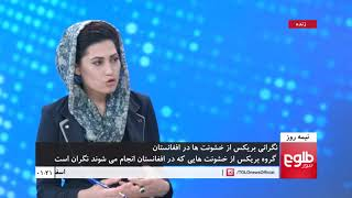 NIMA ROOZ: BRICS Warn Against Continued Violence In Afghanistan