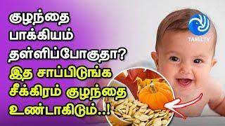 குழந்தை பாக்கியம் தள்ளிப்போகுதா? இத சாப்பிடுங்க சீக்கிரம் குழந்தை உண்டாகிடும்… – Tamil TV