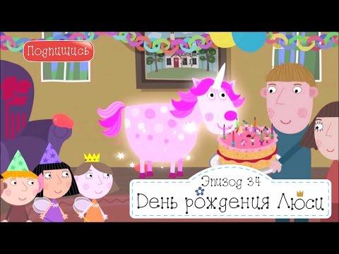 День рождения Люси Бен и Холли 34 новые серии подряд смотреть на русском в full hd