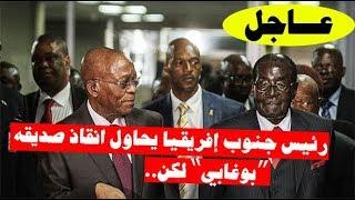 """لن تصدق..رئيس جنوب إفريقيا يحاول انقاذ صديقه """"بوغابي"""" لكنه لم ينتبه لهذا الأمر! 2.05 MB"""