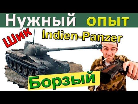 Indien Panzer | 18 способов получить больше опыта. Как играть на Индеан Панзер. Достойный бой