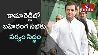 All Arrangements Set for Rahul Gandhi Public Meeting at Kamareddy | hmtv