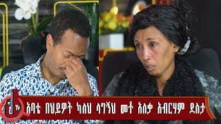 ETHIOPIA:- JTV Ethiopian Special Program Woman Who Search Her Father - Part 14