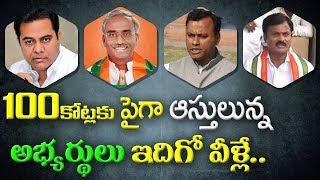 100కోట్లకు పైగా ఆస్తులున్న అభ్యర్థులు ఇదిగో వీళ్లే     Telangana Leaders