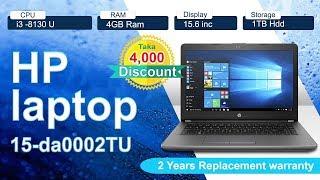 ল্যাপটপে চলছে বিশাল ছাড় ।। Best Laptops Under Budgets ।। HP -15da0002tu Review Bangla ।। Mehedi 360