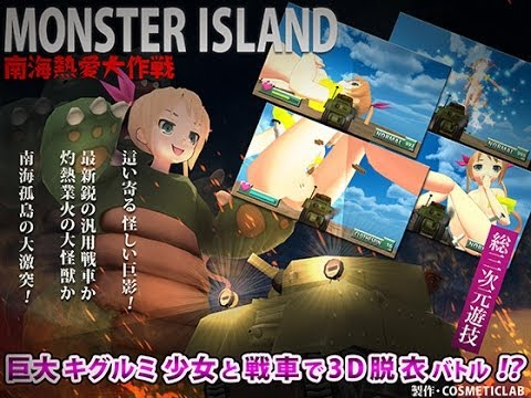 Monster Island - Attack of the Giant Loli