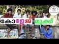 കോളേജ് മുക്ക് | College Mukku | A NEW GENERATION MALAYALAM SHORT FILM by VOICE OF A MALAYALI