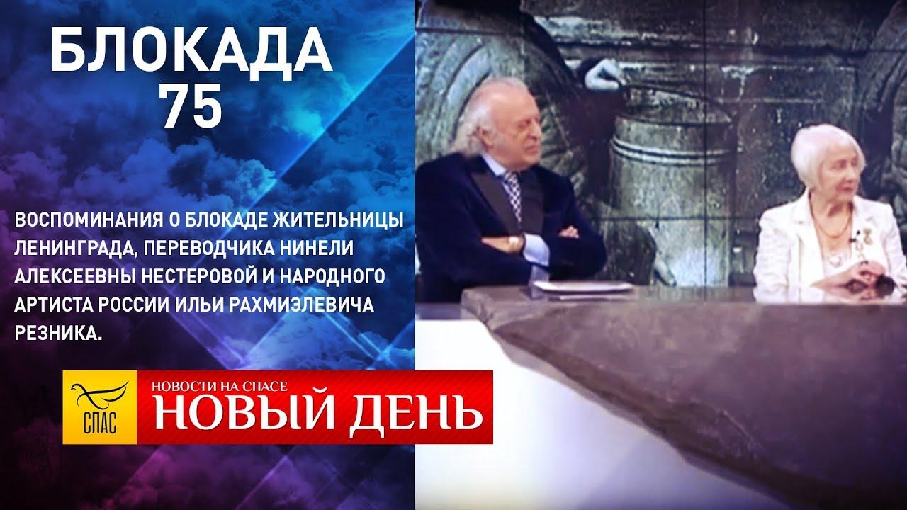 ВОСПОМИНАНИЯ О БЛОКАДЕ НАРОДНОГО АРТИСТА РОССИИ ИЛЬИ РЕЗНИКА И ПЕРЕВОДЧИКА НИНЕЛИ НЕСТЕРОВОЙ.