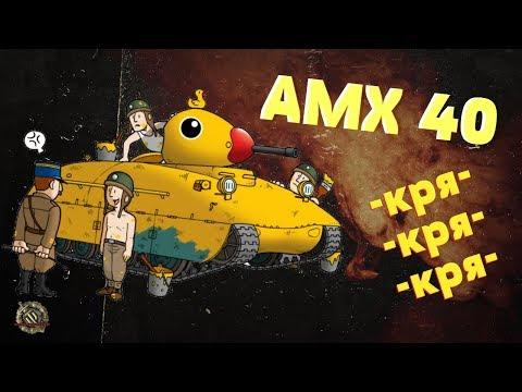 AMX 40