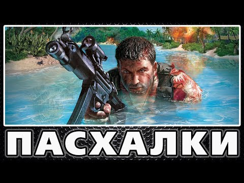 Пасхалки в Far Cry [Easter Eggs]
