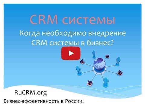 CRM системы. Когда необходимо внедрение CRM системы в бизнес?