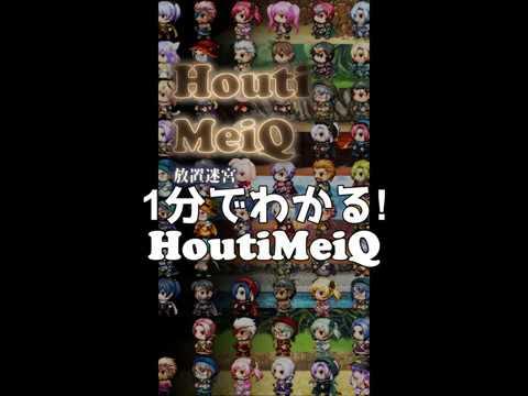 HoutiMeiQ-放置迷宮- thumb