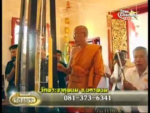 คุยเฟื่องเรื่องพระ วัดพระธาตุพนม 1/3