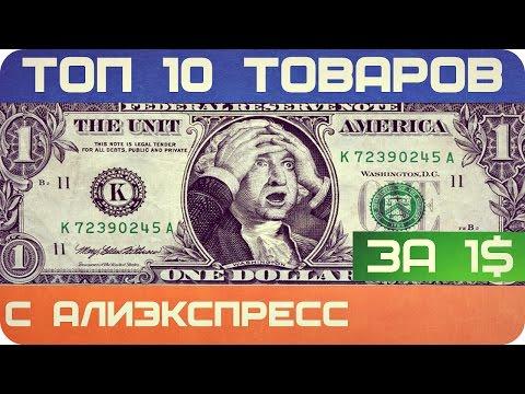 10 ТОВАРОВ  ЗА 1$ ДОЛЛАР ИЛИ ДЕШЕВЛЕ ИЗ КИТАЯ С АЛИЭКСПРЕСС
