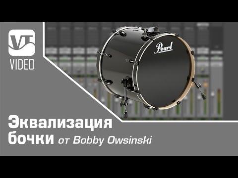 Эквализация бочки от Bobby Owsinski (озвучка-1)
