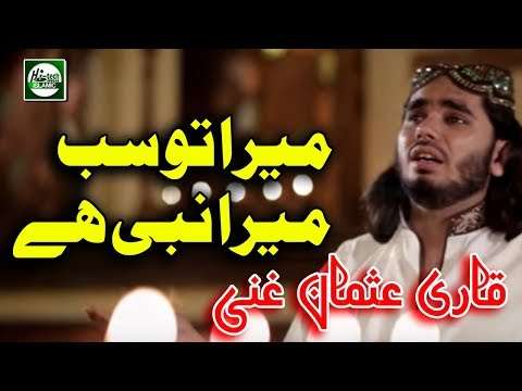 MERA TO SAB KUCH MERA NABI HEY - QARI MUHAMMAD USMAN GHANI QADRI - OFFICIAL HD VIDEO