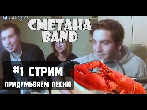 СМЕТАНА band - Красный Душегуб