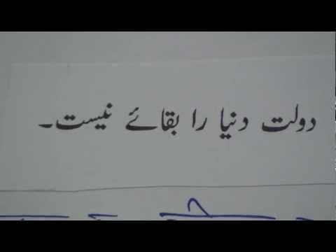 Farsi-Hindi Proverbs.6