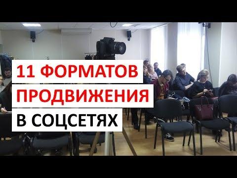 11 форматов продвижения в Вконтаке, Facebook, instagram