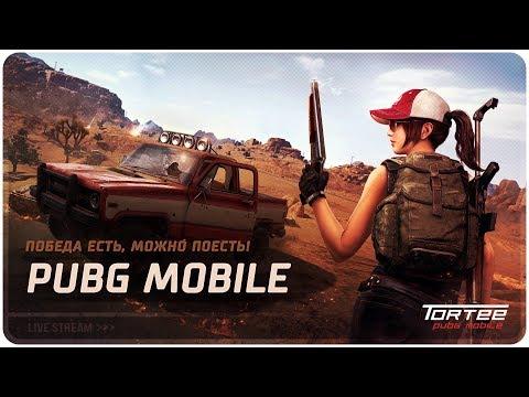 🔴ЖАЖДА КРОВИ😈PUBG Mobile
