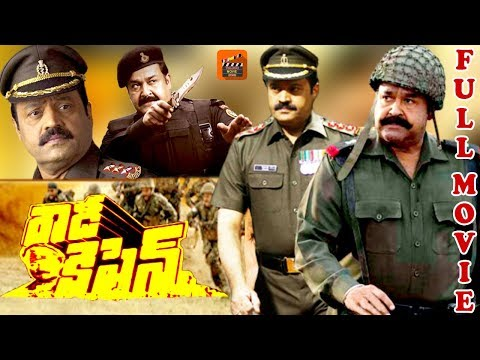 ROWDI CAPTAIN | SURESH GOPI | MOHAN LAL | PARVATHI | LIJI | TELUGU MOVIE ZONE