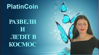 PlatinCoin ЛОХОТРОН ПЛАТИНКОИН РАЗВОД РАЗВЕЛИ ЛЕТЯТ В КОСМОС
