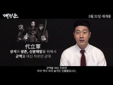 대립군(WARRIORS OF THE DAWN, 2017) 영화 특별영상