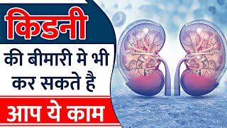 Tips for Kidney Patients   What Work Can Kidney Patient Do किडनी की बीमारी मे किया जा सकता है ये काम