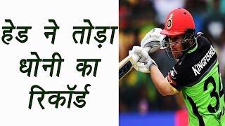 IPL 2017: Travis Head breaks MS Dhoni's longest six record | वनइंडिया हिन्दी