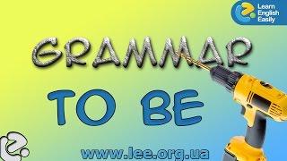 Английская грамматика. Грамматический тренажер GrammarDrills - to be.