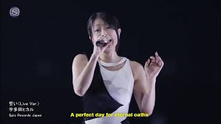 Hikaru Utada Chikai Live Ver English Translation