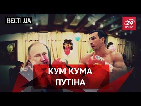 Вєсті.UA. Жир. Хто кому кум Путіна