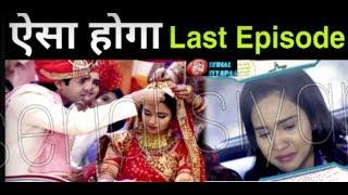 Yudkbh : तो ऐसे होगी Naina Sameer की कहानी खत्म, 16 August को लगेगा जोरदार झटका !