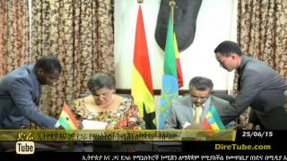 Ethiopia, Ghana Agree to Establish Joint Ministerial Commission