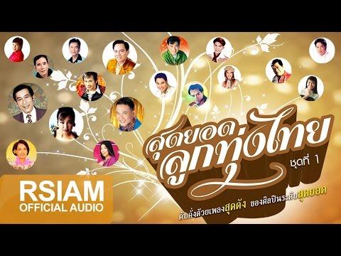 สุดยอดลูกทุ่งไทย (ชุดที่ 1) : รวมศิลปิน [Official Music Long Play]