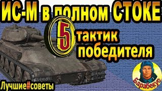 "ИС-М в СТОКЕ: 5 стратегий и приёмов для ""не страдать"" в WORLD of TANKS 