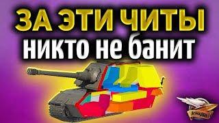 Легальные читы World of Tanks, за которые пока никто не банит - Используй их