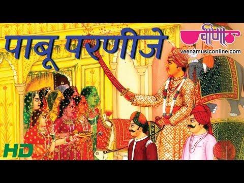 Pabu Parnije   Rajasthani Holi Songs 2014   Super Hit Chang Dhamal video