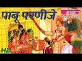 Download Pabu Parnije | Rajasthani Holi Songs 2014 | Super Hit Chang Dhamal MP3 song and Music Video
