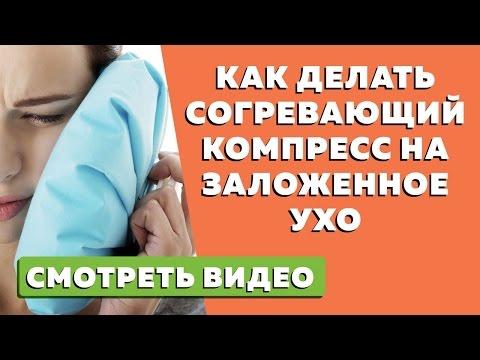 Компресс в ухо для беременных