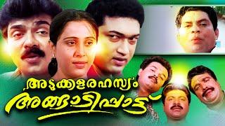 Malayalam Full Movie Adukkala Rahasyam Angaadi Paattu   Malayalam Comedy Movie   Jagathy Sreekumar