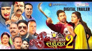 NIRAHUA CHALAL SASURAL 2 | Digital Official Trailer 2016 | BHOJPURI MOVIE