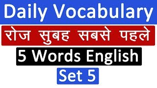 Daily Vocab Show - Learn 5 English Words Daily in Hindi | The Study Power
