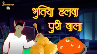 दयावान भूत |Hindi Kahaniya | Kids Moral Story | Stories For Kids | Kidoo TV