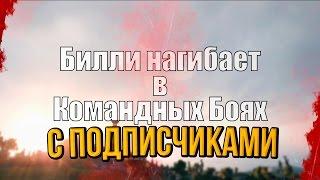 БИЛЛИ НАГИБАЕТ В КБ С ПОДПИСЧИКАМИ | World of Tanks