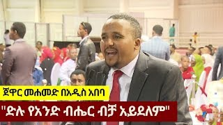 Jawar Mohammed's Full Speech @ Millennium Hall | Addis Ababa | Ethiopia